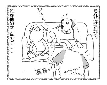羊の国のラブラドール絵日記シニア!!「●●●私立探偵」3
