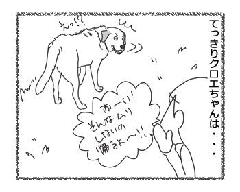 羊の国のラブラドール絵日記シニア!!「13歳のかわいいシニア」1