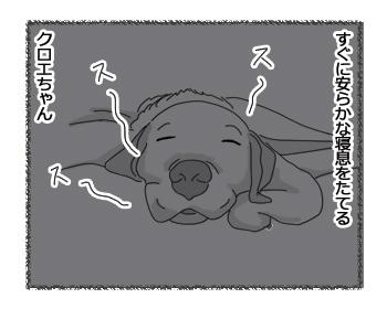 羊の国のラブラドール絵日記シニア!!「真夜中の幸せ」2