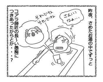 羊の国のラブラドール絵日記シニア!!「土俵際」2
