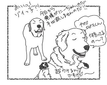 羊の国のラブラドール絵日記シニア!!「トップドッグは・・・」1