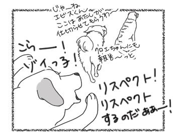 羊の国のラブラドール絵日記シニア!!「トップドッグは・・・」3
