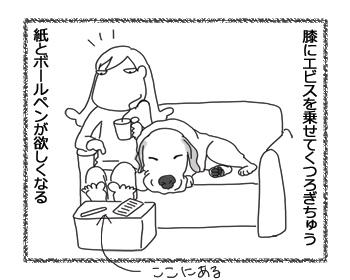 羊の国のラブラドール絵日記シニア!!「2つのタスク」1