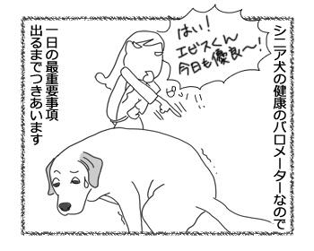 羊の国のラブラドール絵日記シニア!!「朝の最優先事項」2