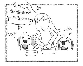 羊の国のラブラドール絵日記シニア!!「おなかのへるうた」1