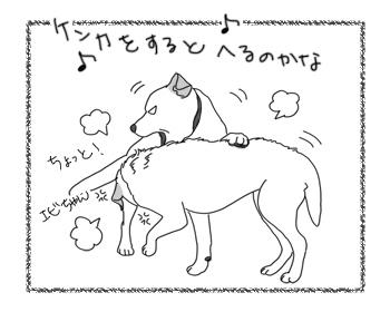 羊の国のラブラドール絵日記シニア!!「おなかのへるうた」2