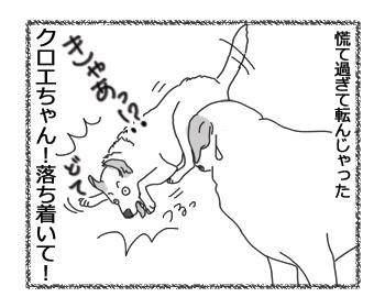 羊の国のラブラドール絵日記シニア!!「たいせつな順番」4