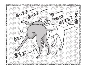 羊の国のラブラドール絵日記シニア!!「先輩風大雨注意報」3