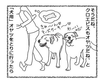 羊の国のラブラドール絵日記シニア!!「このグルメ!」3