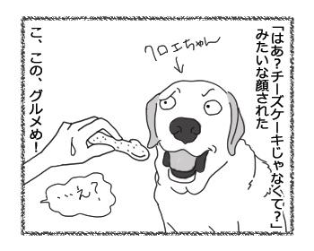 羊の国のラブラドール絵日記シニア!!「このグルメ!」4