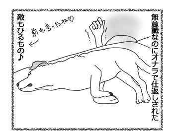 羊の国のラブラドール絵日記シニア!!「敵もひるものPart2」4