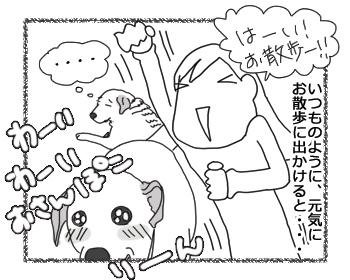 羊の国のラブラドール絵日記シニア!!「シニア!!」2