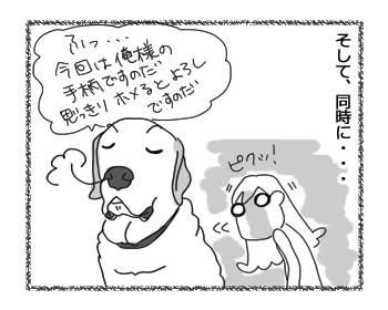 羊の国のラブラドール絵日記シニア!!「三度目の正直」3