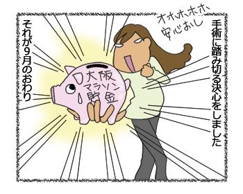 羊の国のラブラドール絵日記シニア!!「負け惜しみ」5