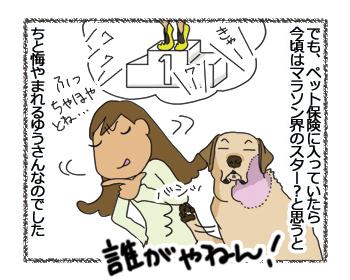 羊の国のラブラドール絵日記シニア!!「負け惜しみ」8