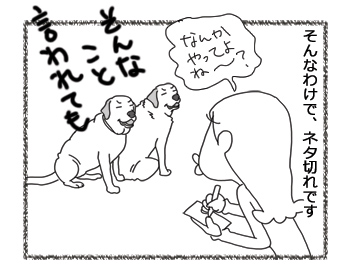 羊の国のラブラドール絵日記シニア!!「High Quality Problem」4