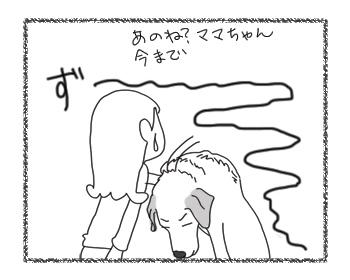 羊の国のラブラドール絵日記シニア!!「ファームだからって」4