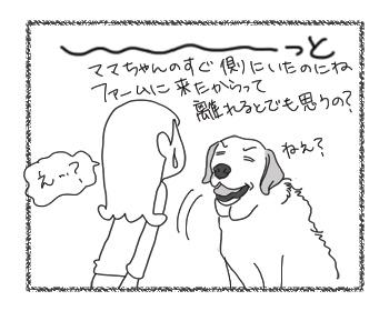 羊の国のラブラドール絵日記シニア!!「ファームだからって」5
