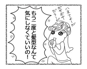 羊の国のラブラドール絵日記シニア!!「知ってる?クロエちゃん」3