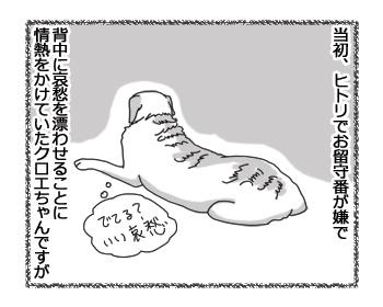羊の国のラブラドール絵日記シニア!!「説得力ゼロ」1