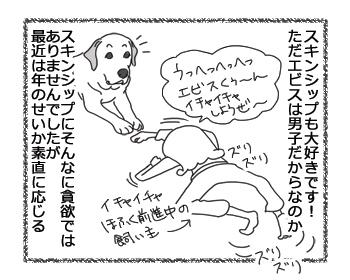 羊の国のラブラドール絵日記シニア!!「番犬エビス」2