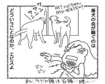 羊の国のラブラドール絵日記シニア!!「番犬エビス」4