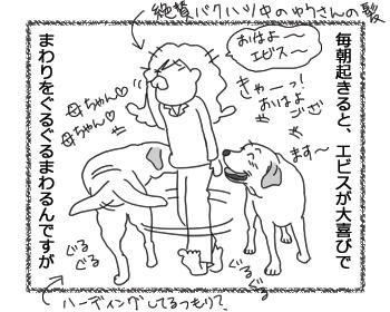 羊の国のラブラドール絵日記シニア!!「はやく走れば憂いなし」1
