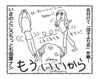 羊の国のラブラドール絵日記シニア!!「作戦失敗」4