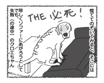 羊の国のラブラドール絵日記シニア!!「おまかせします」2