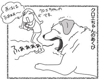 羊の国のラブラドール絵日記シニア!!「モノマネ禁止の令」1