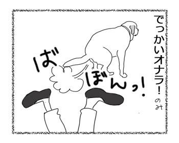 羊の国のラブラドール絵日記シニア!!「エアー・・・?」3