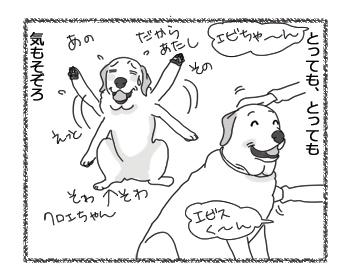 羊の国のラブラドール絵日記シニア!!「そぞろちゃんのワケ」3