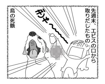 羊の国のラブラドール絵日記シニア!!「マジック・ショ―!?」3