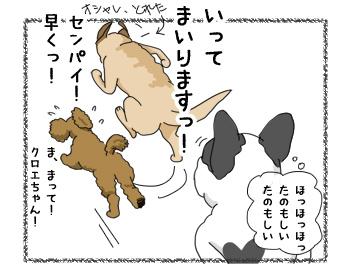 羊の国のラブラドール絵日記シニア!!「ペッツベスト熱血OL物語」4