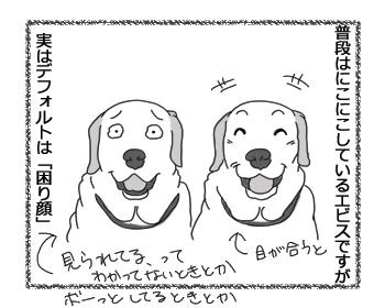 羊の国のラブラドール絵日記シニア!!「反省エビスくん」1