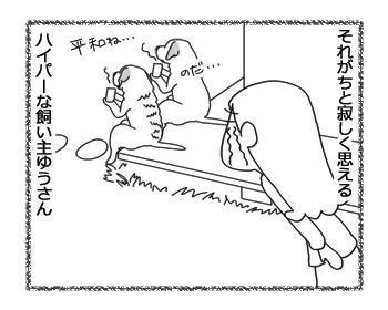 羊の国のラブラドール絵日記シニア!!「贅沢な飼い主」4
