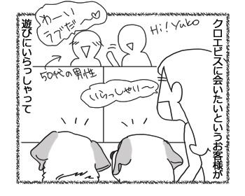 羊の国のラブラドール絵日記シニア!!「なんかすみません・・・」1