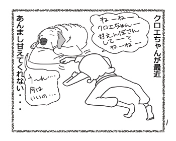 羊の国のラブラドール絵日記シニア!!「タ、タイミングが・・・!」1