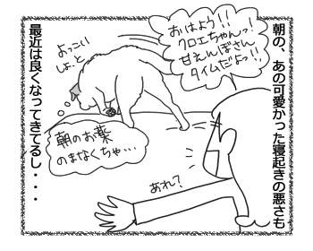 羊の国のラブラドール絵日記シニア!!「タ、タイミングが・・・!」2
