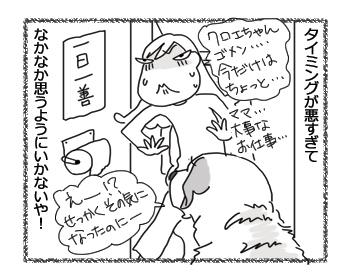 羊の国のラブラドール絵日記シニア!!「タ、タイミングが・・・!」4
