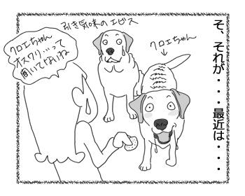 羊の国のラブラドール絵日記シニア!!「パッション!」2