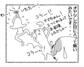 羊の国のラブラドール絵日記シニア!!「パッション!」4