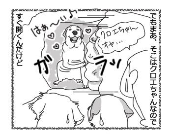 羊の国のラブラドール絵日記シニア!!「クロエのトビラ」4