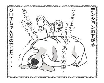 羊の国のラブラドール絵日記シニア!!「ビフォー&アフター」4