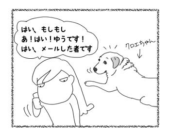 羊の国のラブラドール絵日記シニア!!「いやな予感」1
