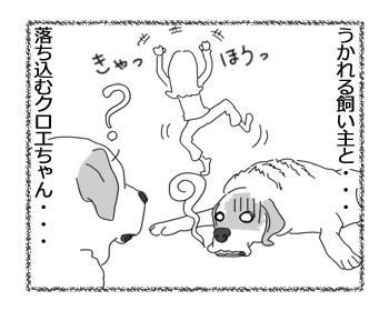 羊の国のラブラドール絵日記シニア!!「いやな予感」4