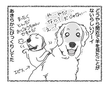 羊の国のラブラドール絵日記シニア!!「偉そうなあたしたち」2