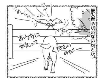 羊の国のラブラドール絵日記シニア!!「主任と現場監督」2
