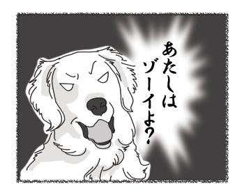 羊の国のラブラドール絵日記シニア!!「ゾーイとエビス」4