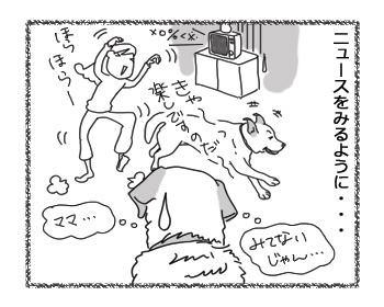 羊の国のラブラドール絵日記シニア!!「ニュースは夜派」4
